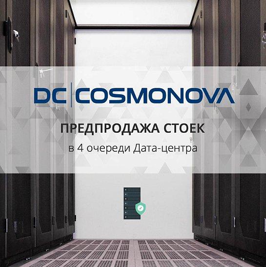 DC|COSMONOVA: украинский ЦОД и европейские практики на службе украинских потребителей