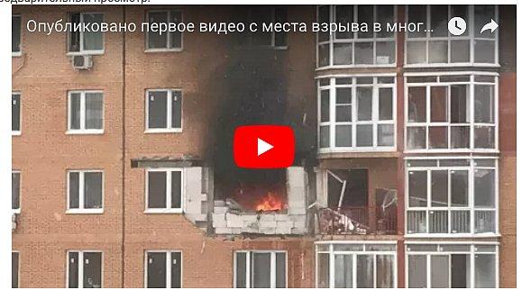 Взрыв газа в многоэтажке: появилось первое видео