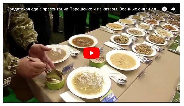 """""""Мяса нет, тушенка похожа на сопли"""": солдатское видео реальной ситуации с питанием (видео)"""