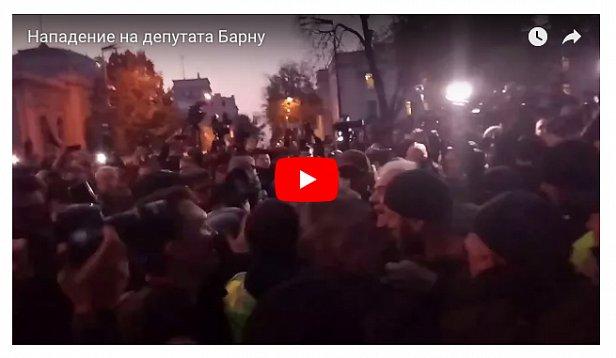 Появилось видео избиения нардепа по Радой