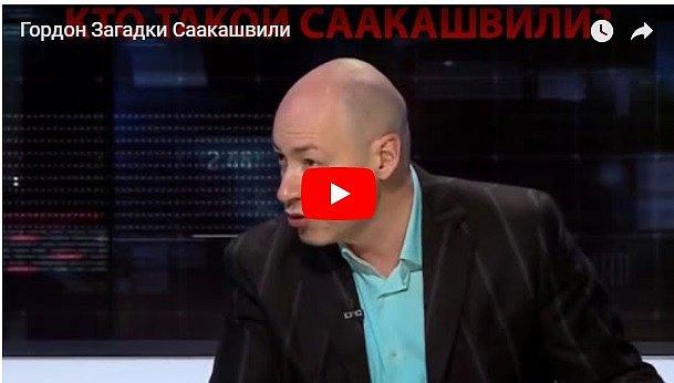 Гордон рассказал правду о Саакашвили