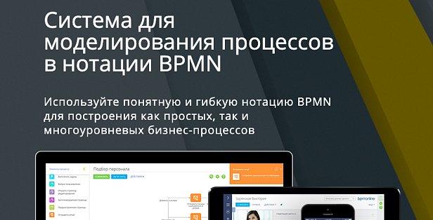 Лучший способ работы с бизнес-процессами - нотация BPMN