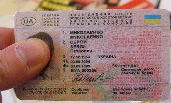 фото - украина