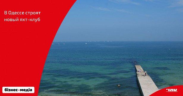 Частная компания намоет 1,5 тыс. кв. м пляжа в Одессе для строительства яхт-клуба, пляж останется в свободном доступе