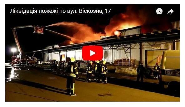 В Киеве ночью сгорели склады со стройматериалами на улице Вискозная