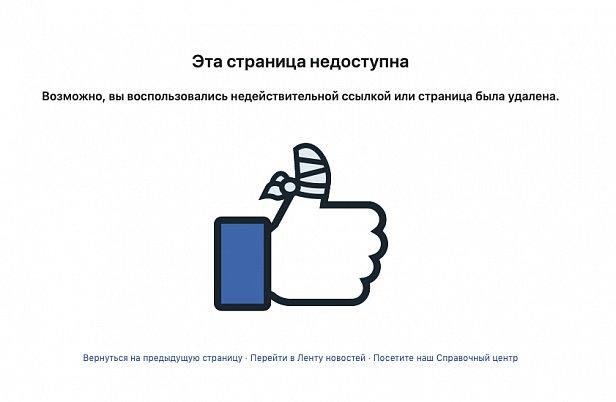 Фото - Facebook удалил акаунты