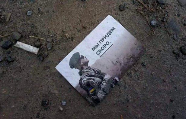 «Мы придем. Скоро»: ВСУ отправили в Луганск листовки