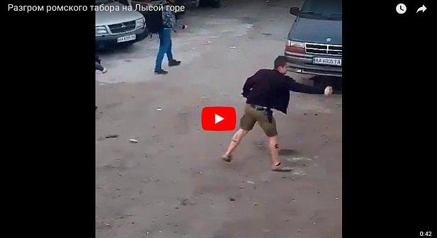 Появилось видео, как С14 прогоняли ромов с Лысой Горы в Киеве
