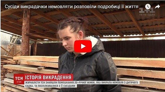 «Она хорошая девочка»: соседи в шоке от поступка похитительницы младенца (видео)