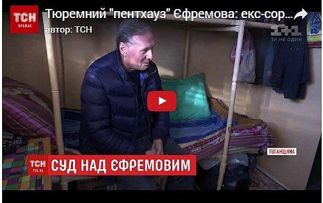 Нары Ефремова: экс-регионал сетует, что Тимошенко сидела лучше (видео)