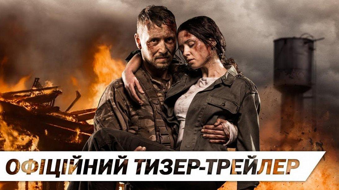 С 11 октября в прокате: украинская военная драма  Позывной «Бандерас»
