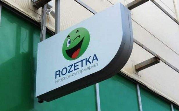 Rozetka и EVO заявили о слиянии