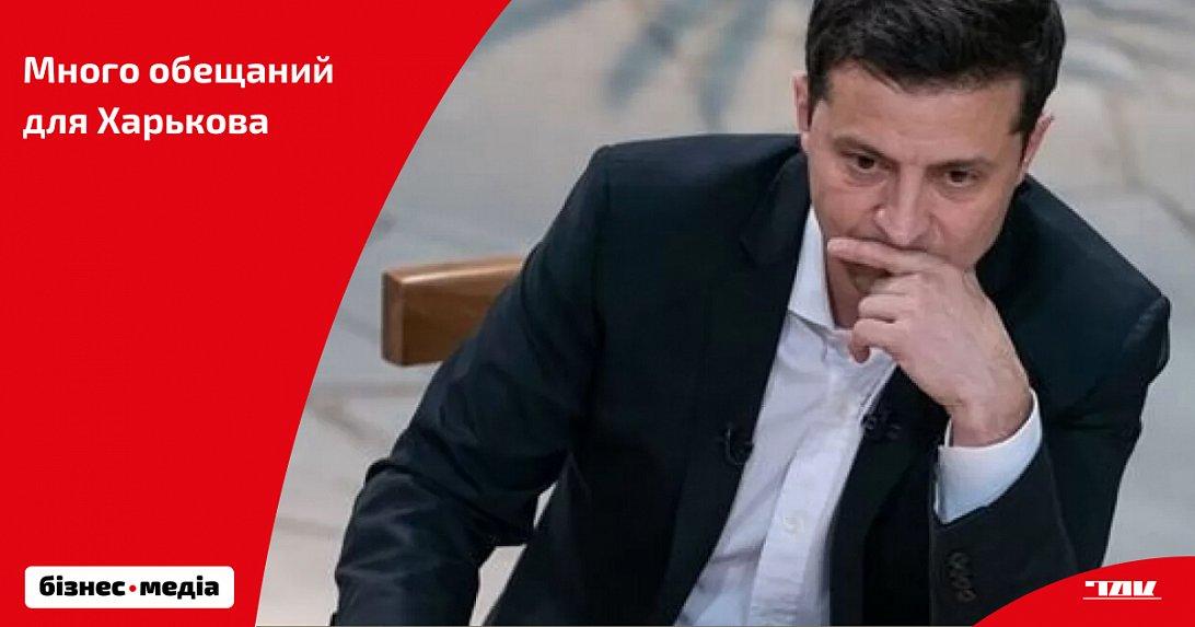 Окрылить обещаниями: президент посетил Харьковский авиазавод
