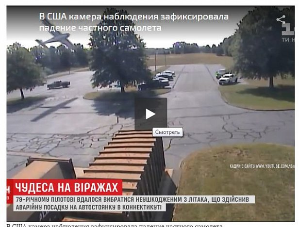 В США камера наблюдения зафиксировала падение частного самолета (видео)