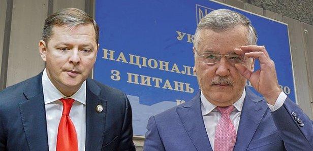 Фото - Ляшко и Гриценко