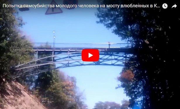 Трагедия разворачивается на Мосту влюбленных в Киеве, опубликованы фото, видео