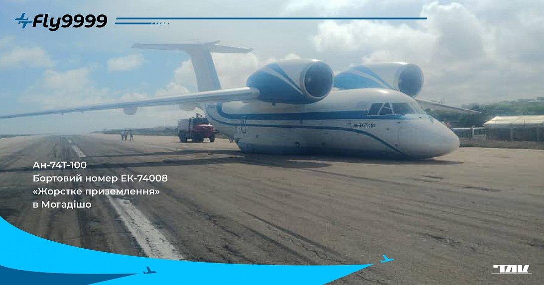 Ан-74Т-100 аварійно приземлився в Могадішо. Відео.