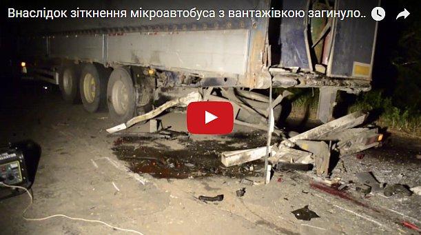 ДТП на Вінничині : є загиблі (відео)