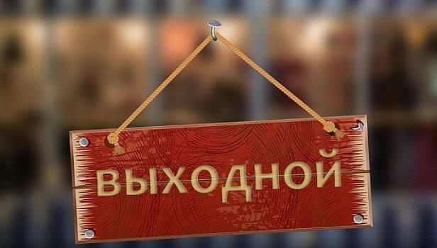 """Украинцам """"подарили"""" еще один выходной день"""